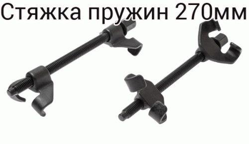 kakizgotovitstyazhkupruzhindlyaamortizat_1E22D62C.jpg