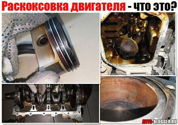 raskoksovkadvigatelya_3589AF9D.jpg